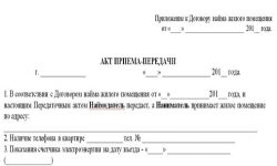 Фото: Правила составления акта приема-передачи имущества к договору аренды квартиры