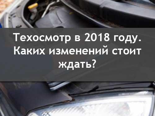 ТО автомобиля в 2018 году