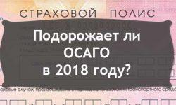 Изменения в ОСАГО в 2018 году