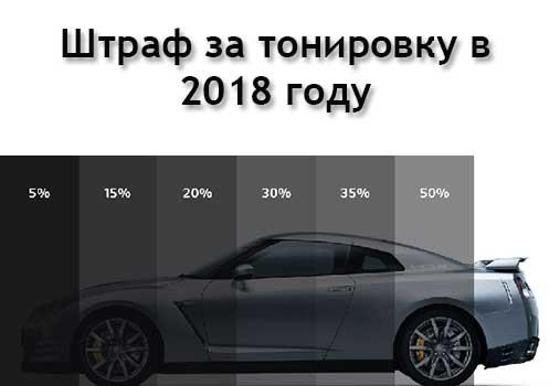штраф за тонировку 2018
