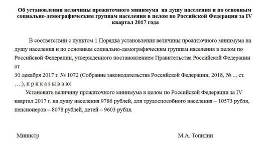 Фото: Прожиточный минимум для россиян решено снизить