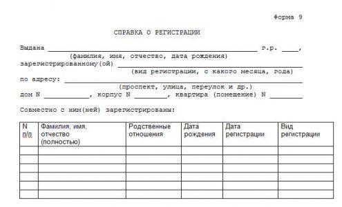 Где получить справку формы №9 о регистрации