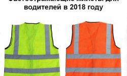 светоотражающие жилеты для водителей в 2018 году
