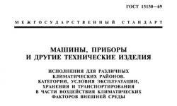 ГОСТ 15150-69