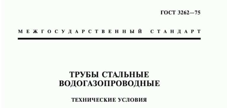 ГОСТ 3262-75