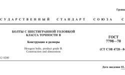 ГОСТ 7798-70