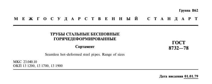 ГОСТ 8732-78