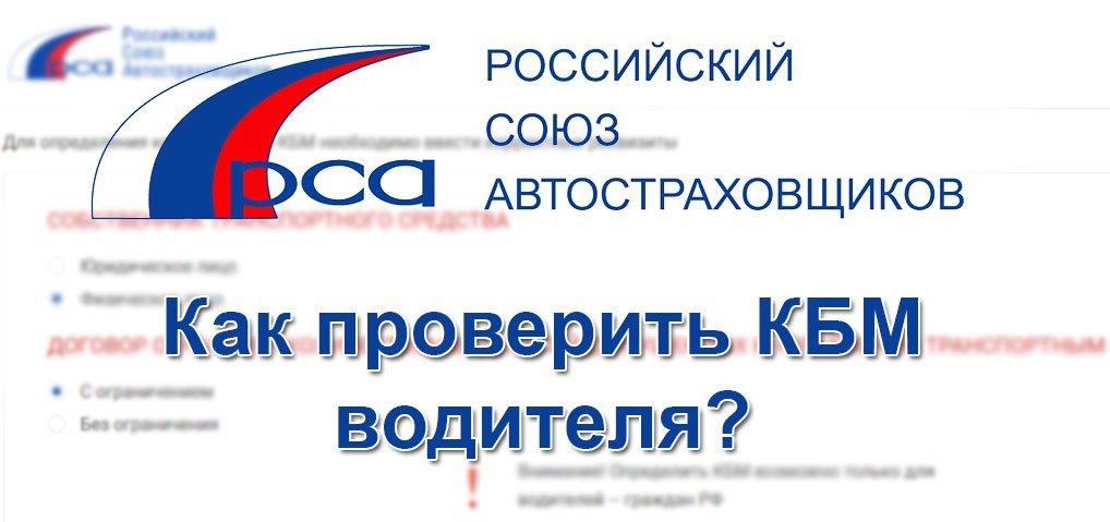 Как проверить КБМ водителя на сайте РСА?