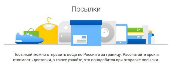 расчет стоимости отправки посылки почтой россии