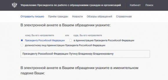 Как написать электронное письмо президенту путину на прямую