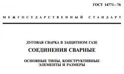 ГОСТ 14771-76