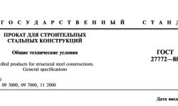 ГОСТ 27772-88