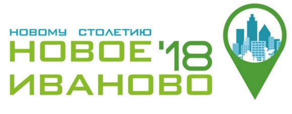 новому столетию - новое Иваново