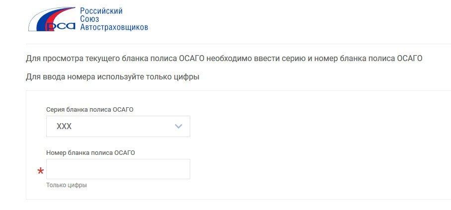 проверка полиса ОСАГО по базе РСА