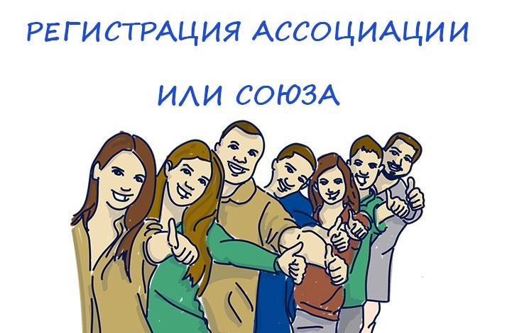 Регистрация ассоциации или союза